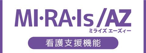 MI・RA・Is/AZ看護支援